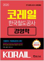 2020 상반기 코레일 한국철도공사 경영학