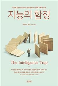 지능의 함정 : 똑똑한 당신이 어리석은 실수를 하는 이유와 지혜의 기술