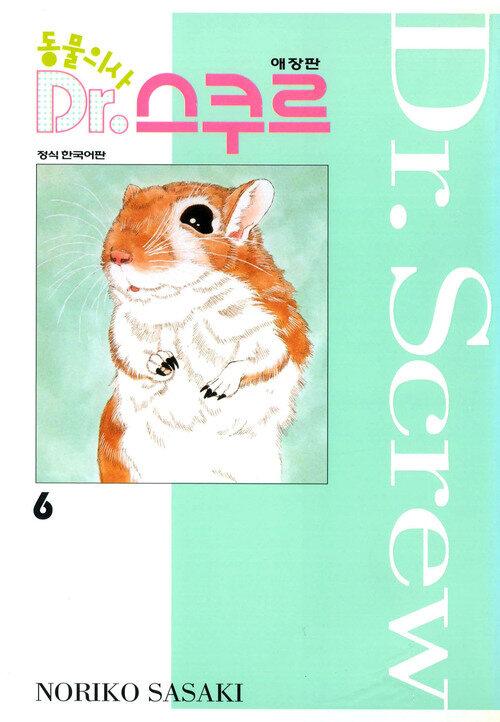 [세트] 동물의사 Dr.스쿠르 (전12권)