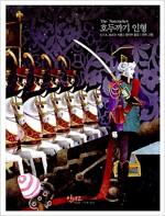 인디고 아름다운 고전 1~15권 세트 - 전15권