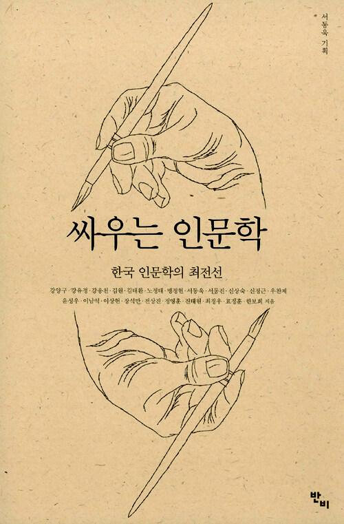 싸우는 인문학 : 한국 인문학의 최전선