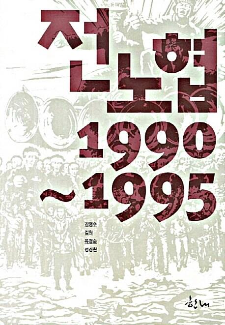 전노협 1990~1995