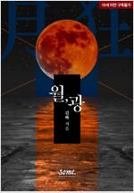 월, 광(月, 狂)