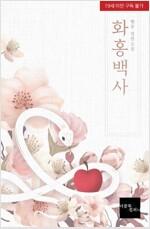 [BL] 화홍백사