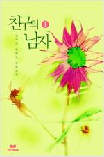 [세트] 친구의 남자 (전2권/완결)