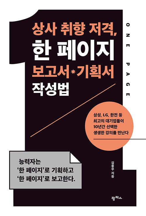 상사 취향 저격, 한 페이지 보고서·기획서 작성법