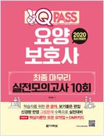 2020 원큐패스 요양보호사 최종 마무리 실전모의고사 10회