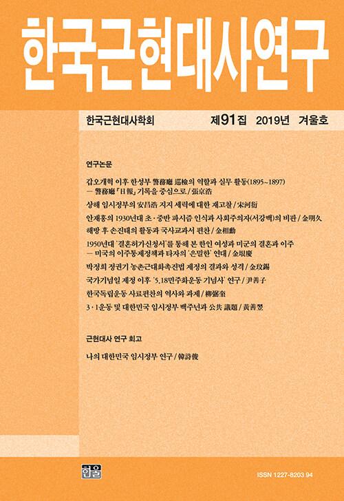 한국근현대사연구 제91집