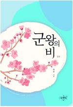 [합본] 군왕의 비 (전3권/완결)