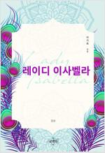 [합본] 레이디 이사벨라 (외전 포함) (전3권/완결)