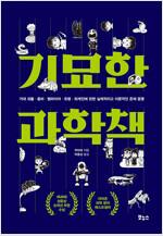 기묘한 과학책