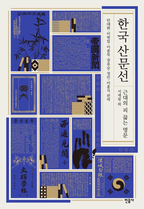 한국 산문선 : 근대의 피 끓는 명문