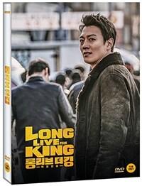 롱 리브 더 킹 : 목포 영웅