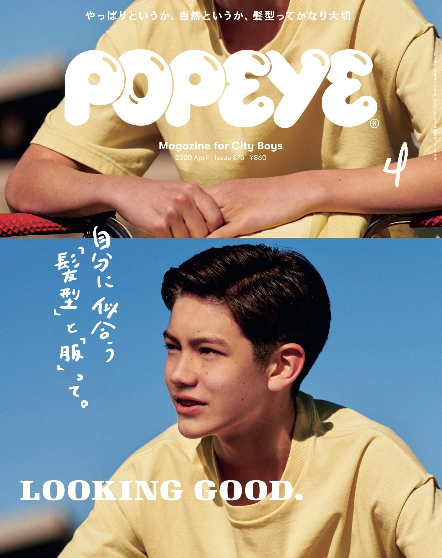 POPEYE(ポパイ) 2020年 04月號