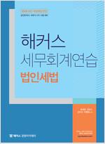 2020 해커스 세무회계연습 법인세법