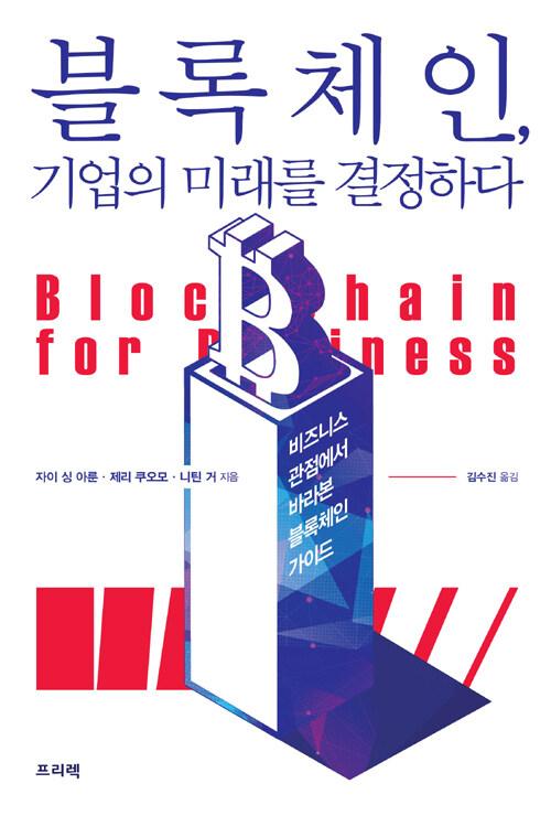 블록체인, 기업의 미래를 결정하다 : 비즈니스 관점에서 바라본 블록체인 가이드