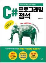C# 프로그래밍 정석