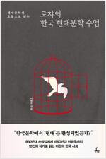 로쟈의 한국 현대문학 수업