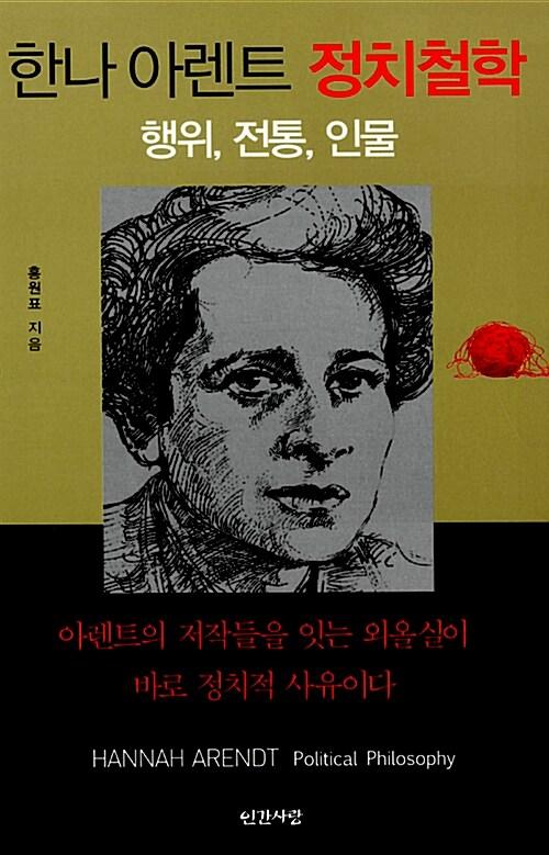 한나 아렌트 정치철학