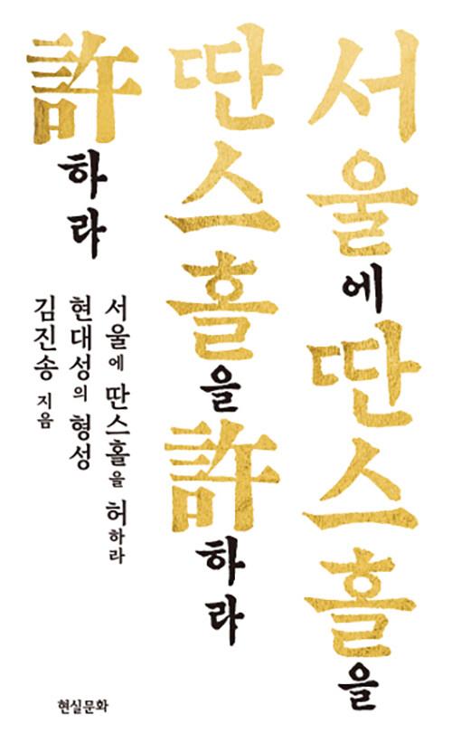 서울에 딴스홀을 허하라