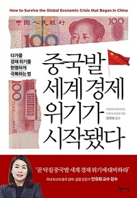 중국발 세계 경제 위기가 시작됐다