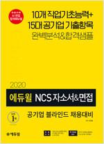 2020 에듀윌 NCS 자소서 & 면접 (공기업 블라인드 채용대비)