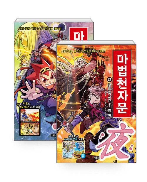 [세트] 마법천자문 46~47 세트 - 전2권
