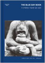 The Blue Day Book 누구에게나 우울한 날은 있다 (클래식 블루 에디션)