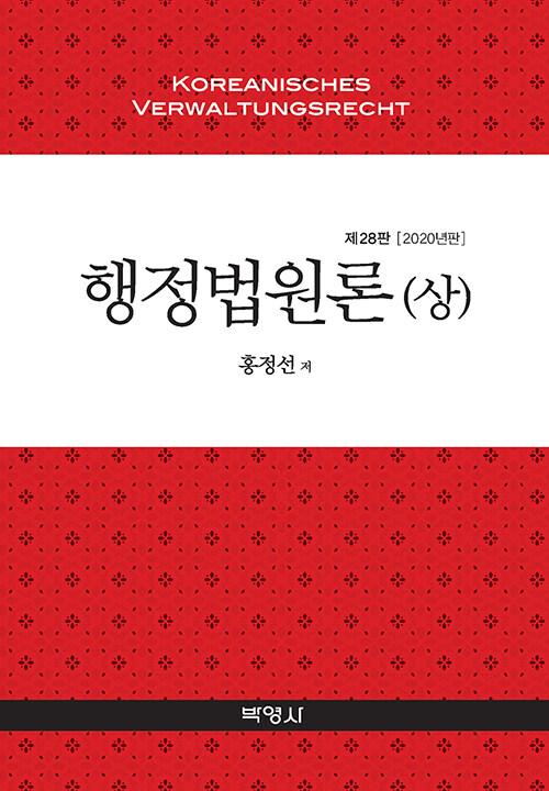 행정법원론 (상)