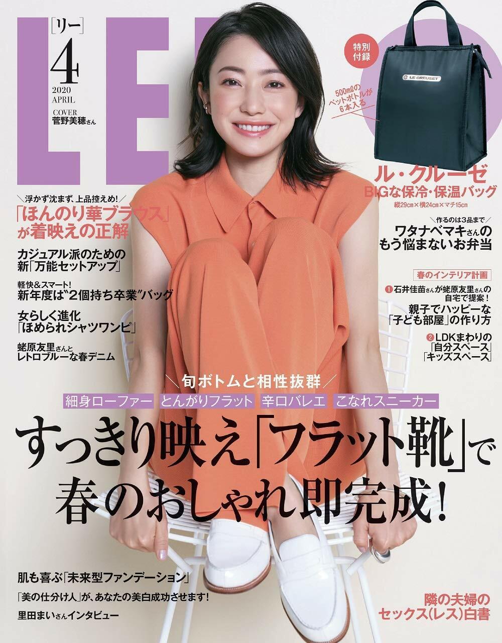 LEE(リ-) 2020年 04 月號 [雜誌]