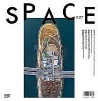공간 Space 2020.2