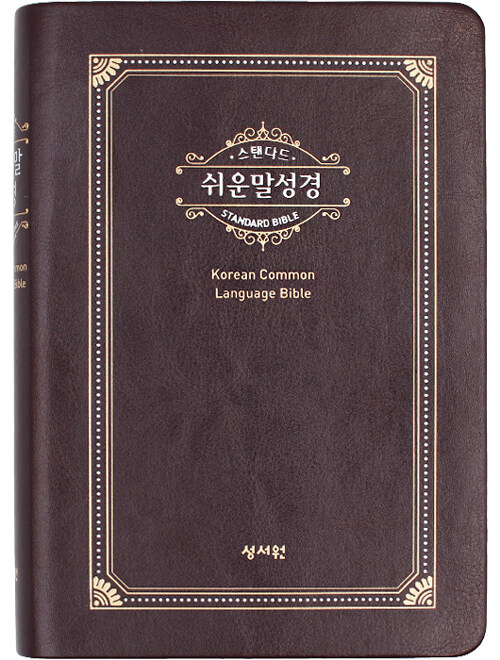 [초코] 성서원 스탠다드 쉬운말성경 - 중(中).색인