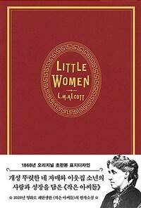 초판본 작은 아씨들 1 (1868년 오리지널 초판본 표지디자인 초호화 벨벳 에디션)