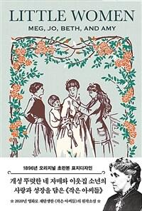 초판본 작은 아씨들 (1896년 오리지널 초판본 표지디자인)