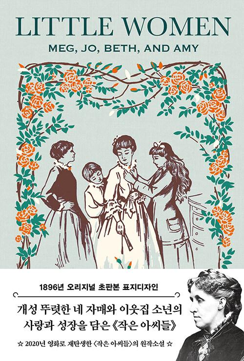초판본 작은 아씨들 1 (1896년 오리지널 초판본 표지디자인)