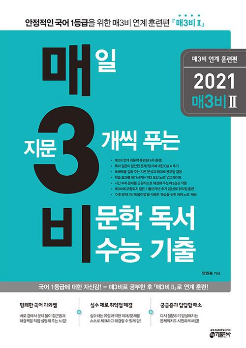 매3비Ⅱ(매3비 투) - 매일 지문 3개씩 푸는 비문학(독서) 수능 기출 매3비 연계 훈련편 (2020년)