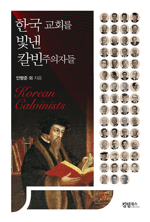 한국 교회를 빛낸 칼빈주의자들