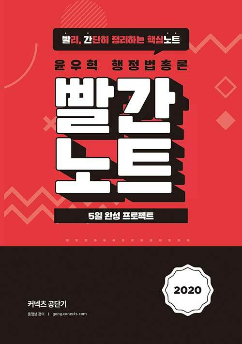 2020 윤우혁 행정법총론 빨간노트 (빨리, 간단히 정리하는 핵심노트)