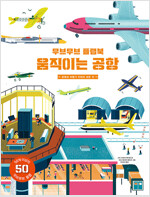 무브무브 플랩북 : 움직이는 공항