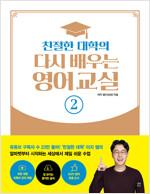 친절한 대학의 다시 배우는 영어 교실 2
