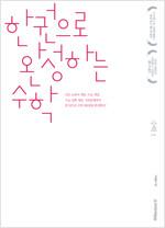 한완수 : 한권으로 완성하는 수학 1 (2020년)