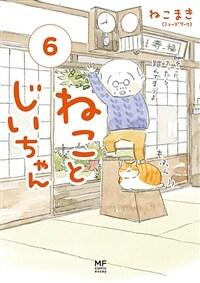 ねことじいちゃん (6)