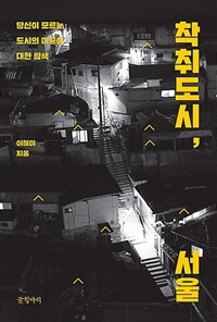 착취도시, 서울 - 당신이 모르는 도시의 미궁에 대한 탐색