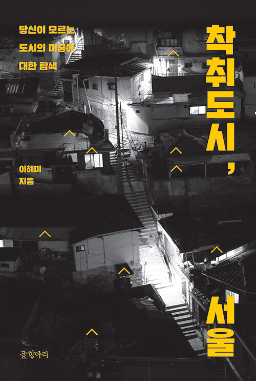 착취도시, 서울
