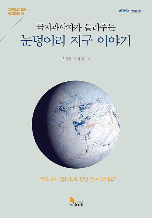 극지과학자가 들려주는 눈덩어리 지구 이야기