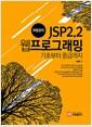 [중고] 최범균의 JSP 2.2 웹 프로그래밍 기초부터 중급까지
