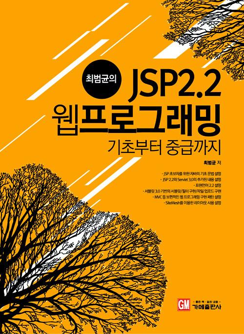 (최범균의) JSP 2.2 웹프로그래밍 : 기초부터 중급까지