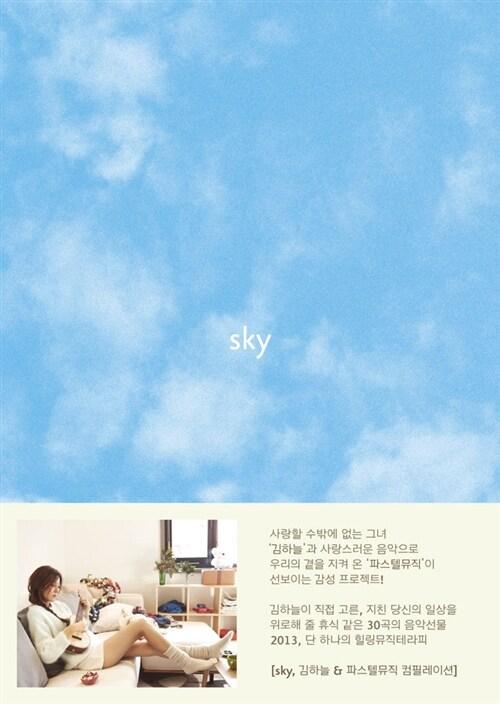 Sky: 김하늘 & 파스텔뮤직 컴필레이션 [3CD]