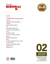 미대입시 2020.2