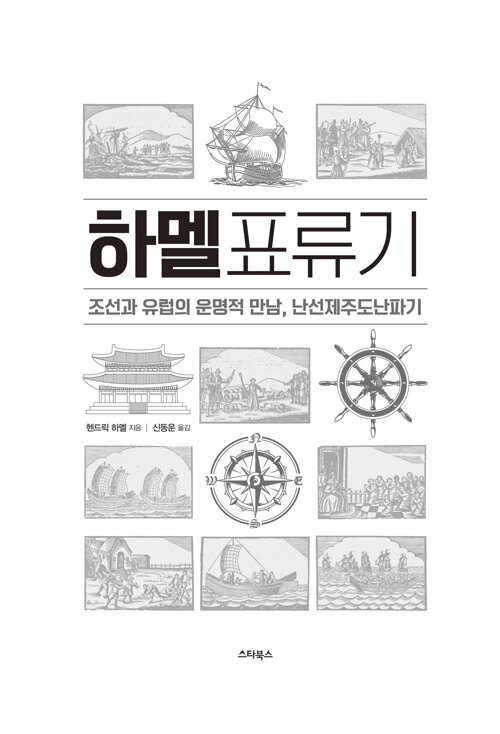 하멜표류기 : 조선과 유럽의 운명적 만남, 난선제주도난파기